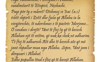 Letra e Profetit Muhamed për mbretin e Abisinisë (Etiopisë), Nexhashiun