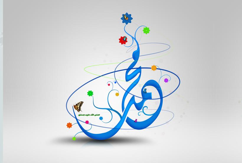 profeti-muhamed-52.jpg