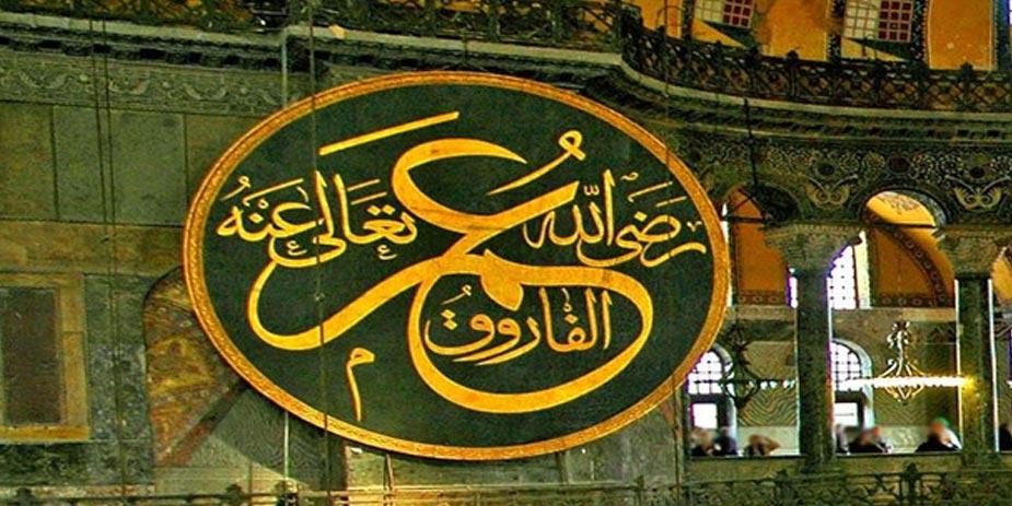 Hazrat-Umar.jpg