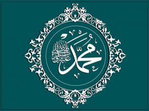 Të agjërosh si Profeti Muhamed (s.a.s)